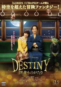 映画「DESTINY 鎌倉ものがたり」