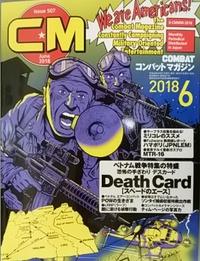 雑誌「コンバットマガジン6月号」