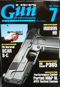 雑誌「Gun Professionals 7月号」