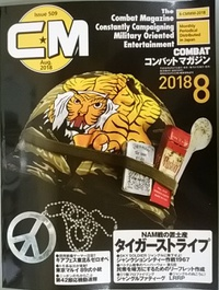雑誌「コンバットマガジン8月号」