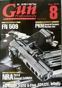 雑誌「Gun Professionals 8月号」