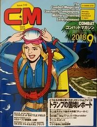 雑誌「コンバットマガジン9月号」