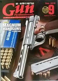 雑誌「Gun Professionals 9月号」