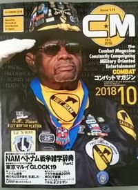 雑誌「コンバットマガジン10月号」