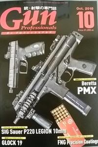 雑誌「Gun Professionals 10月号」