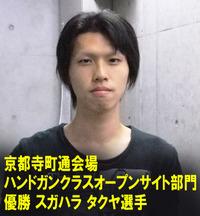第2回 APSポスタルマッチ 京都寺町通会場結果発表!