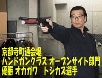 第1回 APSポスタルマッチ 京都寺町通会場結果発表!