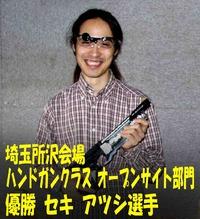 埼玉所沢会場結果発表!