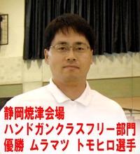 第2回 APSポスタルマッチ 静岡掛川会場結果発表!