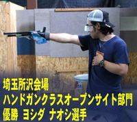 第2回 APSポスタルマッチ 埼玉所沢会場結果発表!