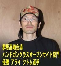 第2回 APSポスタルマッチ 群馬高崎会場結果発表!