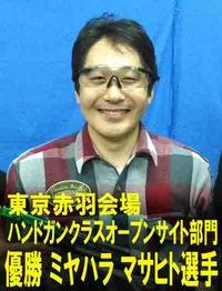 第3回APSポスタルマッチ東京赤羽会場結果発表!