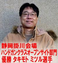 第3回APSポスタルマッチ静岡掛川会場大会結果発表!