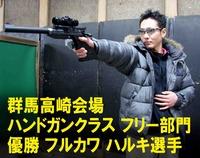 群馬高崎会場結果発表!