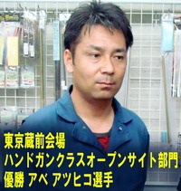 第2回 APSポスタルマッチ 東京蔵前会場結果発表!