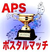 第3回APSポスタルマッチ成績発表!