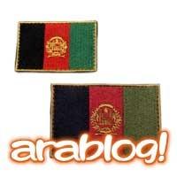アフガニスタンフラッグパッチ再入荷 2013/07/14 00:28:00