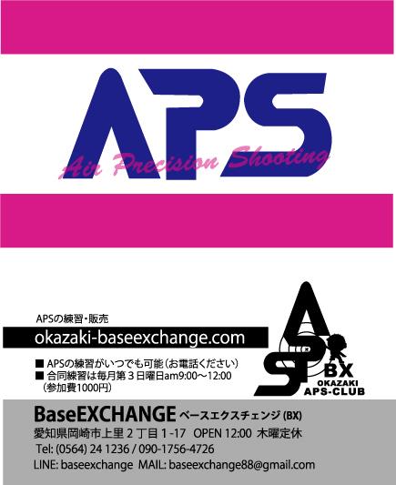 APSカード