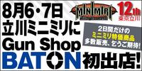 立川ミニミリ にGun Shop BATON 初出店! 2016/08/01 06:10:19