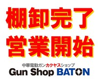 Gun Shop BATON 営業開始しました 2016/08/31 14:27:30