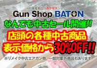 Gun Shop BATONなんでも中古セール 本日より開催!! 2016/08/15 08:08:00