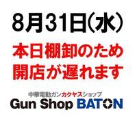 営業時間変更のお知らせ 2016/08/31 08:08:00