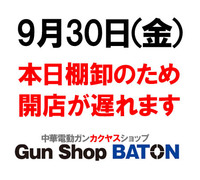 営業時間変更のお知らせ 2016/09/30 08:08:00