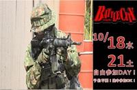 10月21日battlecity自由参加day
