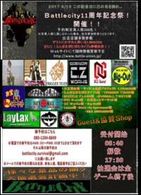 Battlecity11周年記念祭明日開戦!!