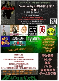 8月2日battlecity自由参加day中止