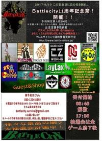 8月20日battlecity自由参加DAY