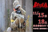 11月18日battlecity自由参加DAY