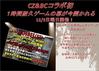 12月2日battlecity自由参加DAY