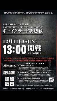 SPLASH TOUR 第8戦