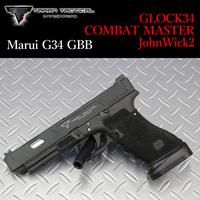 TTI G34 コンバットマスター完成!