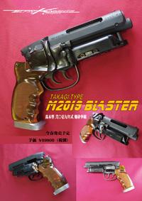 Blaster計画Ⅸ