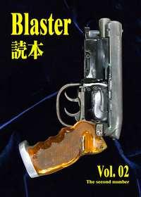 Blaster計画LⅧ