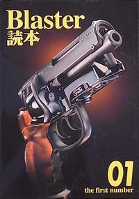Blaster計画XLⅢ