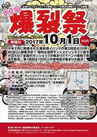 【出店】明日10/1(日)第2回爆裂祭