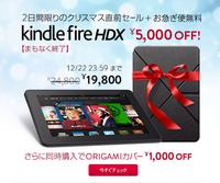 5,000円オフ。クリスマス直前セール Kindle Fire HDX 7