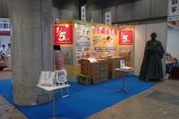 第9回 オフィス防災EXPO