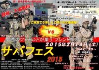 関西最大級のサバイバルゲームイベント告知!!