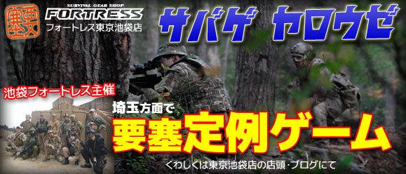 フォートレス東京池袋店 サバイバルゲーム定例会