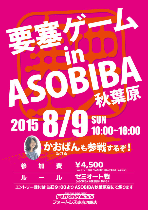 ASOBIBA秋葉原店_フォートレス東京池袋店
