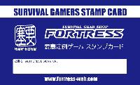要塞定例ゲーム スタンプカード