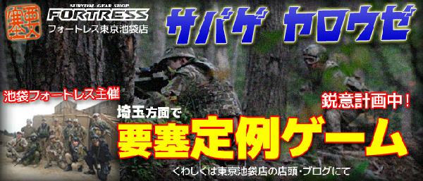 フォートレス東京池袋店 定例会サバイバルゲーム