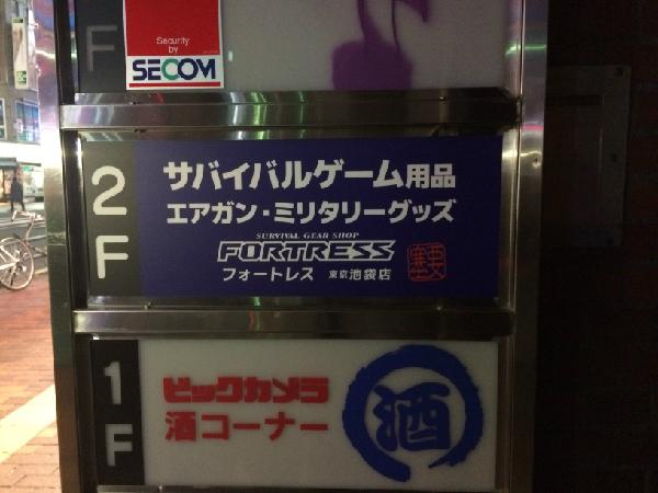 フォートレス 東京池袋店