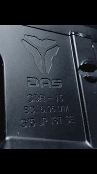GDR15 第二便が発送されました