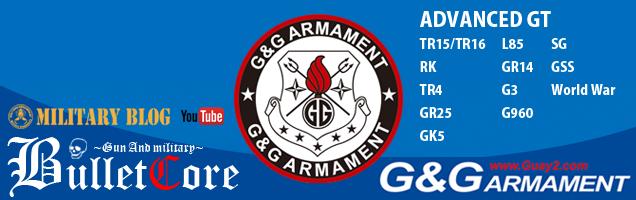 G&G バレットコア