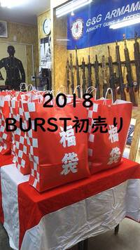 2018初売り